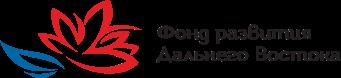 Фонд развития Дальнего Востока
